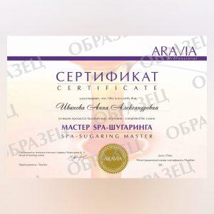 Курсы обучение шугарингу сертификат